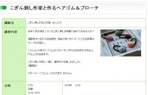 朝日カルチャー講座20140420